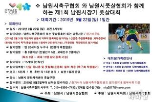 제1회 남원시장기 풋살대회 참가팀 접수