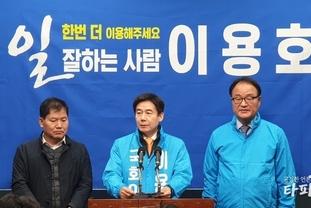 """순결한 정치인 이용호…""""'3무(無)' 선거운동 펼치겠습니다"""""""