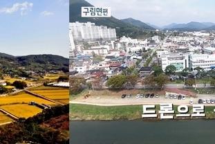 순창군 310개 마을...'생생한 영상으로 담는다'