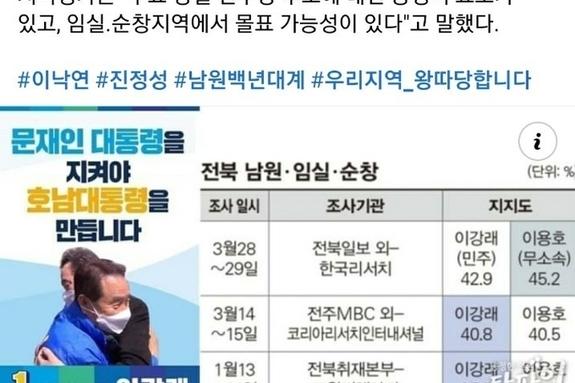 남원경찰, 기자에게 적용한 공직선거법 60조1항7호