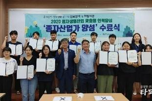 원대 원예산업학부 재학생 15명 '종자생명산업' 전원 수료