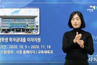 남원시, 수어시정 홍보 동영상 제공한다