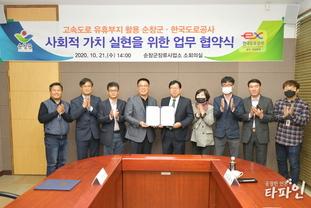 순창군, 한국도로공사 상생 업무협약
