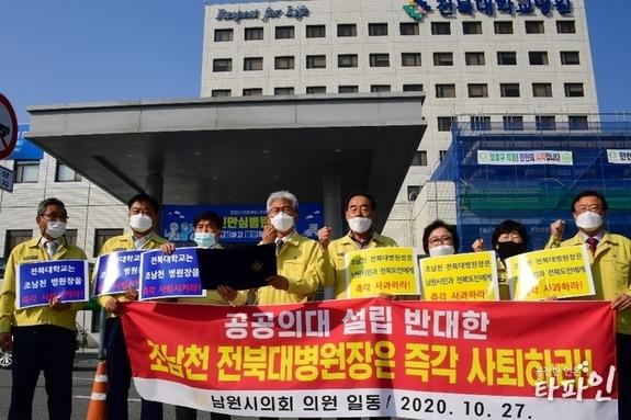 """남원시의회, """"전북대병원장은 사퇴하라"""""""
