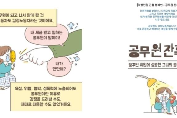 남원시, 전국 최초 시민 위한 '사이다 상담소' 시행