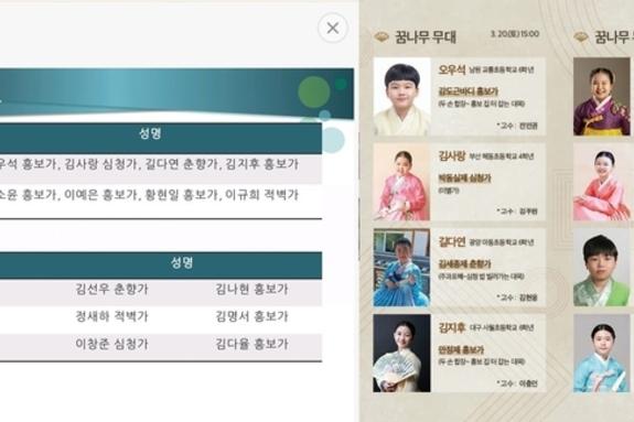 국립민속국악원, '명창무대' 3월13일(4월24일) '팡파르'