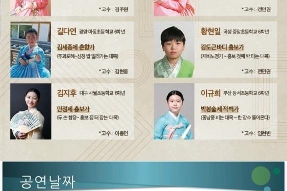 국립민속국악원 판소리마당 '소리 판'..3~4월 명창무대 2회, 꿈나무무대 5회 열린다