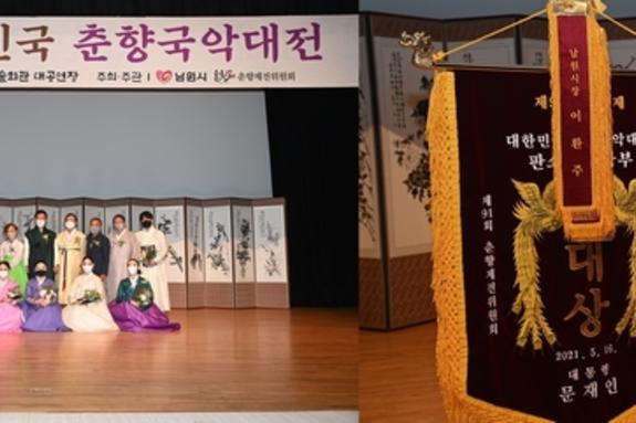 정승희씨, 제48회 대한민국 춘향국악대전 명창부 대통령상 영예