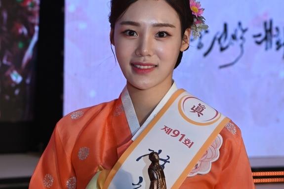대한민국 대표 美의 대전, 제91회 미스춘향 진에 김민설양