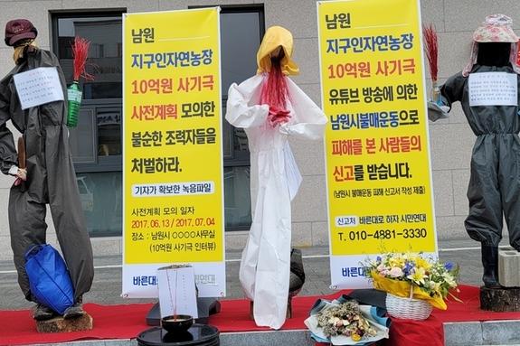 김용주 전 남원시 감사실장..명퇴하면서까지 밝히려 한 진실은…?