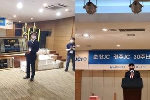 순창JC·경주JC, 우호 30주년 기념식