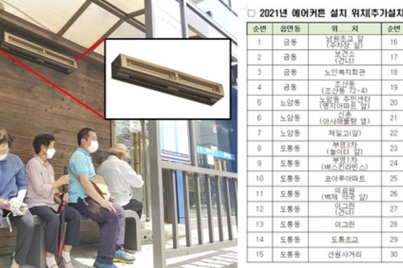 남원시, 버스 승강장에 에어커튼 30개소 오는 8일까지 추가 설치