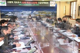 거창군, 사회적 거리두기 1.5단계 격상 긴급회의 개최
