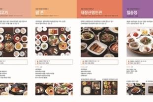 정읍시, 대표 음식 단풍미락 메뉴 전수 희망업소 모집