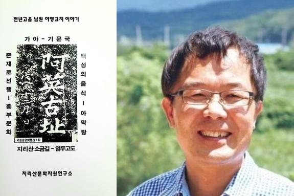 김용근 남원시청 공무원이 '아영고지(阿英古址)' 전자책 출간 화제