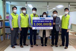 전북은행 지역사랑봉사단, '순창군다함께돌봄센터'에 300만원 후원금 전달